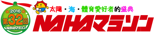 Naha Marathon 32nd Race: Dec4, 2016